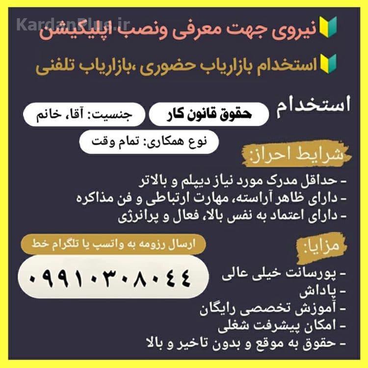 استخدام بازاریاب و نیرو جهت معرفی و نصب اپلیکیشن